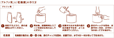 アルファ米 五目ご飯1食入りの画像3