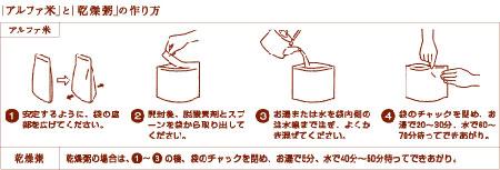 アルファ米 山菜おこわ1食入りの画像3