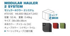 MODULAR HAULER 2 SYSTEMの画像2