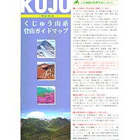 くじゅう山系 登山ガイドマップの画像1