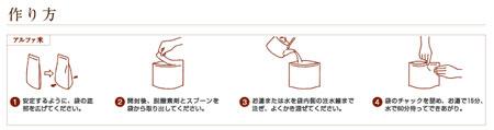 アルファ米 チキンライス1食入の画像2
