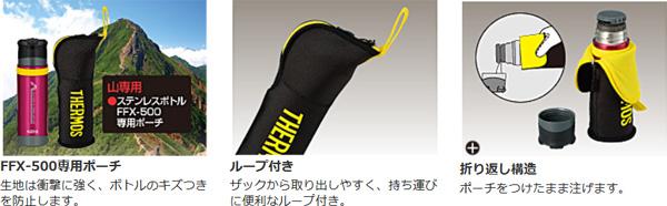 山専ボトルポーチ/BKY/500mlの画像2