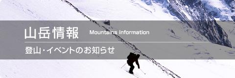山岳情報 登山・イベントのお知らせ