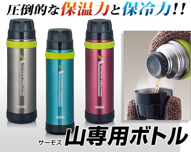 サーモス ステンレスボトル FEK-800